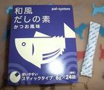 pal-dasinomoto1.jpg